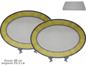 Набор овальных блюд 2шт 36см Lenardi Provence 105-924