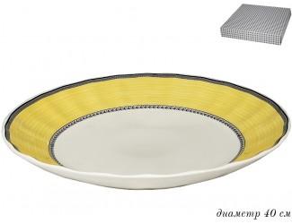 Блюдо круглое глубокое 40см Lenardi Provence 105-933