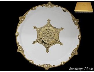 Блюдо 44см Lenardi Византия 224-128